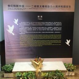 画像 上海ユダヤ難民紀念館 の記事より 35つ目