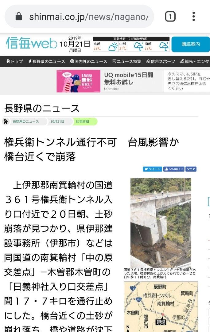 権兵衛 トンネル 崩落