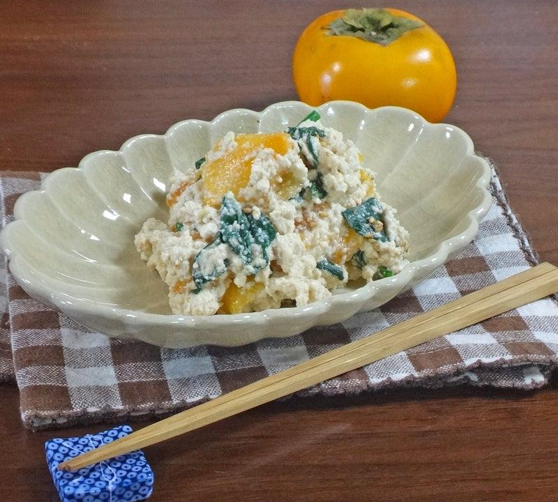 柿とほうれん草の絶品!チーズ白和え