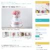 【お知らせ】ダイパーケーキ(おむつケーキ)のご購入先と送料についての画像