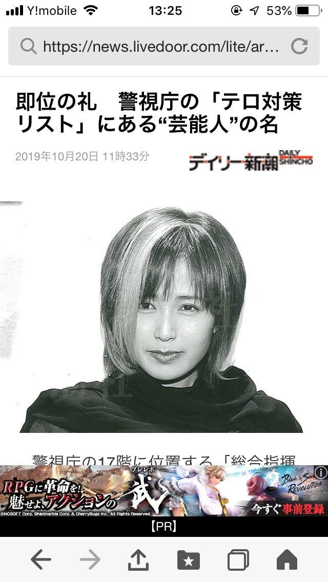 藤谷美和子 今