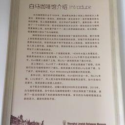 画像 上海 ユダヤ難民関連史跡 の記事より 17つ目