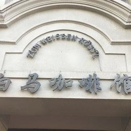 画像 上海 ユダヤ難民関連史跡 の記事より 5つ目