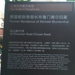 画像 上海 ユダヤ難民関連史跡 の記事より 23つ目