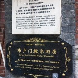 画像 上海 ユダヤ難民関連史跡 の記事より 26つ目
