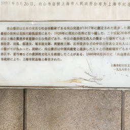 画像 上海 内山書店 の記事より 7つ目