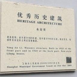 画像 上海 内山書店 の記事より 26つ目