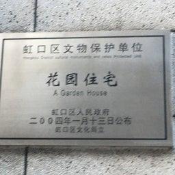 画像 上海 内山書店 の記事より 16つ目