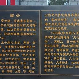 画像 上海 内山書店 の記事より 34つ目