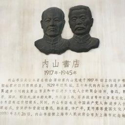 画像 上海 内山書店 の記事より 8つ目