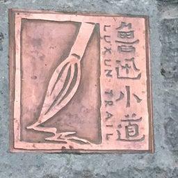 画像 上海 内山書店 の記事より 22つ目