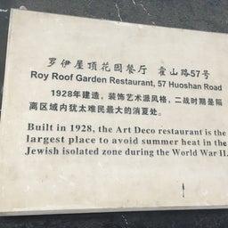 画像 上海 ユダヤ難民関連史跡 の記事より 42つ目