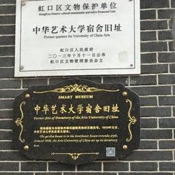 画像 上海 内山書店 の記事より 23つ目