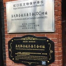 画像 上海 ユダヤ難民関連史跡 の記事より 28つ目