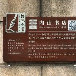 画像 上海 内山書店 の記事より 10つ目