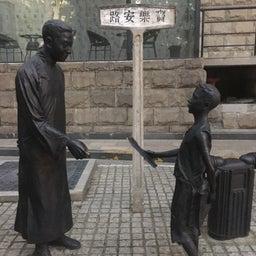 画像 上海 内山書店 の記事より 36つ目