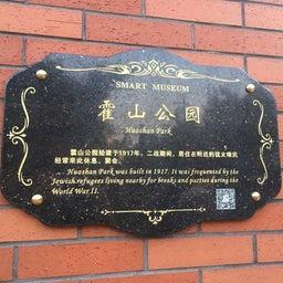 画像 上海 ユダヤ難民関連史跡 の記事より 32つ目