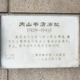画像 上海 内山書店 の記事より 3つ目