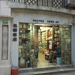 画像 上海 内山書店 の記事より 29つ目