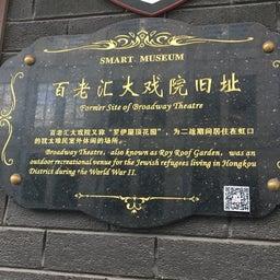 画像 上海 ユダヤ難民関連史跡 の記事より 43つ目