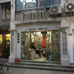 画像 上海 内山書店 の記事より 28つ目