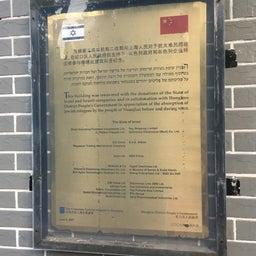 画像 上海 ユダヤ難民関連史跡 の記事より 39つ目