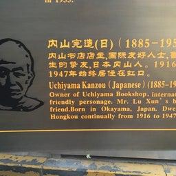 画像 上海 内山書店 の記事より 31つ目