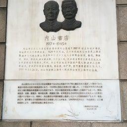 画像 上海 内山書店 の記事より 6つ目