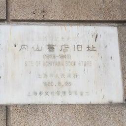 画像 上海 内山書店 の記事より 4つ目