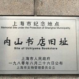画像 上海 内山書店 の記事より 1つ目