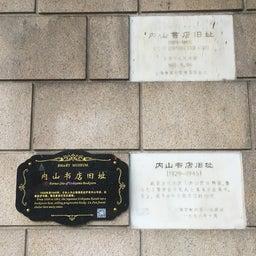 画像 上海 内山書店 の記事より 5つ目