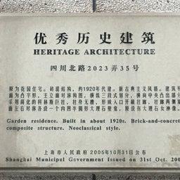 画像 上海 内山書店 の記事より 14つ目