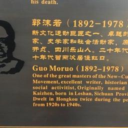 画像 上海 内山書店 の記事より 33つ目