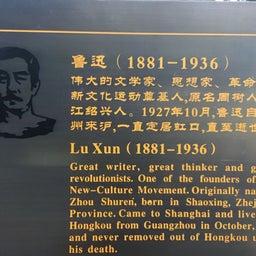 画像 上海 内山書店 の記事より 32つ目
