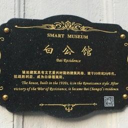 画像 上海 内山書店 の記事より 18つ目