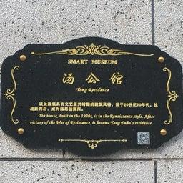 画像 上海 内山書店 の記事より 13つ目