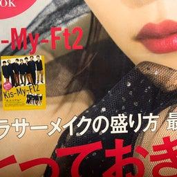 画像 VoCEお迎えとカレンダー発売♡ の記事より 1つ目