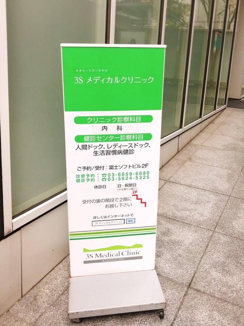 町 クリニック 錦糸 レディース