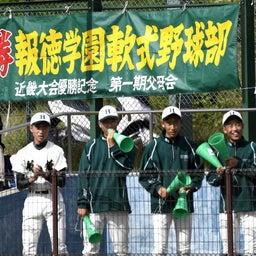 画像 2019年度 秋季兵庫県高校軟式野球大会 準決勝 報徳学園×芦屋学園 の記事より 2つ目