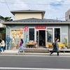 湘南で自由に生きる-茅ヶ崎ノマドライフday5-の画像