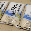 ふるさと納税:高知県奈半利町より米15kg