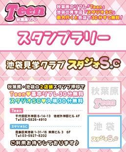 【コミュ&リフレ】Teen~てぃーん~  10月24日(木)15時OPEN 登校メンバーの記事より