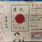 【慶祝イベント】Teen~てぃーん~  10月22日(火) 登校メンバーの記事より