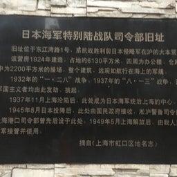 画像 上海 日本海軍特別陸戦隊司令部跡 の記事より 7つ目
