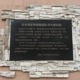 画像 上海 日本海軍特別陸戦隊司令部跡 の記事より 6つ目