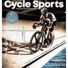 10/20発売 サイクルスポーツ 表紙になりましたの画像