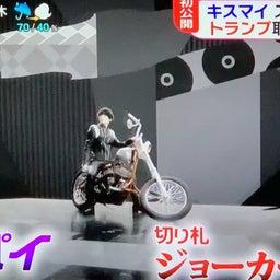 画像 めざまし♡太ちゃんバイク乗ってる!! の記事より 3つ目
