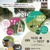 10/26(土)参加無料!青空ヨガ@青少年の森の画像