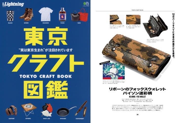 東京クラフト図鑑ーリボーン フォックスウォレット