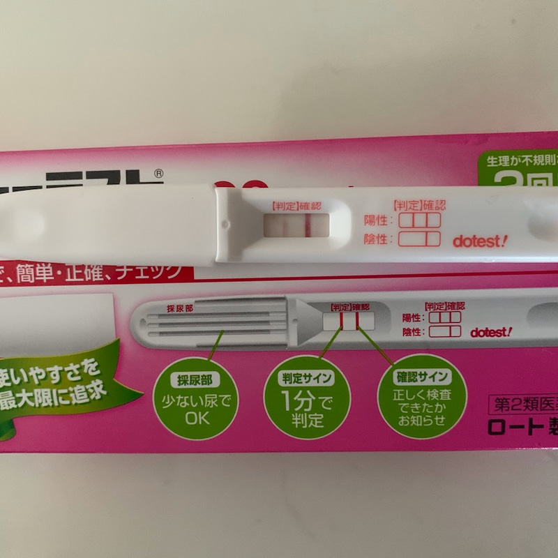 双子 薄い 妊娠 薬 検査